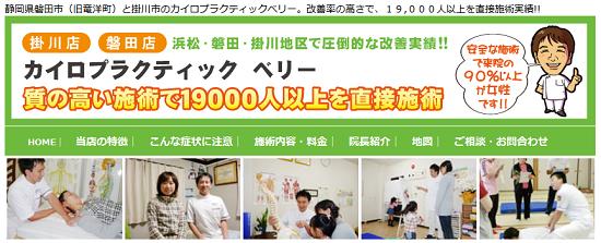 カイロハウス横井.png