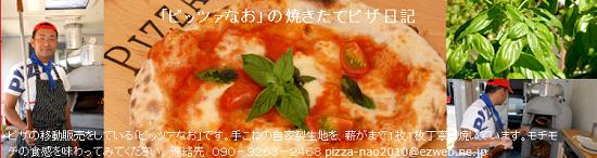 ピッツァなお.png