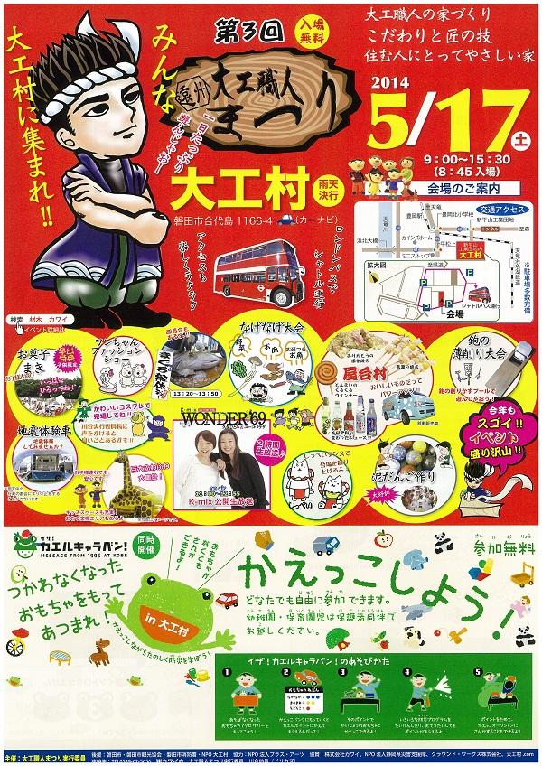 大工村チラシ表.jpg
