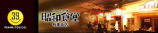 昭和食堂(ありがとう).png