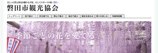 磐田市観光協会.png