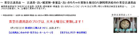 青空古道具店.png
