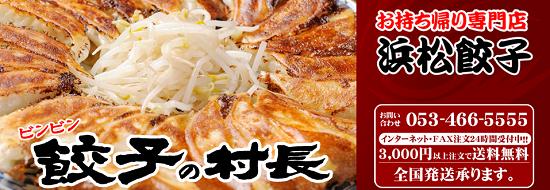 餃子の村長.png