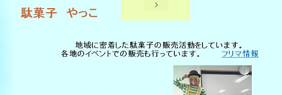 駄菓子やっこ.png