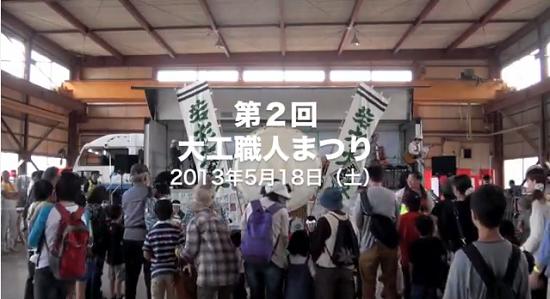 2013年大工職人まつり動画.png