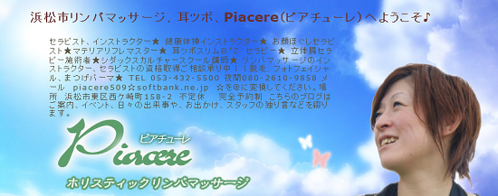 Piacere.png
