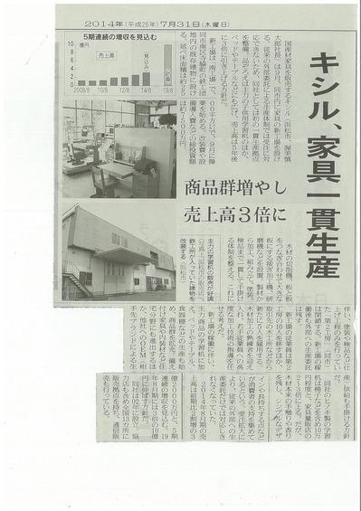 キシル 新工場.jpg