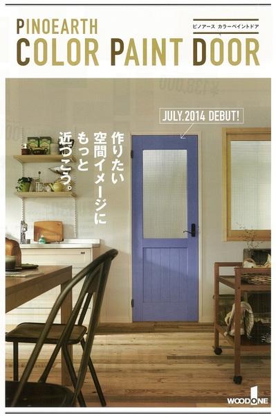 ピノアース カラーペイントドアH26.7発売.jpg