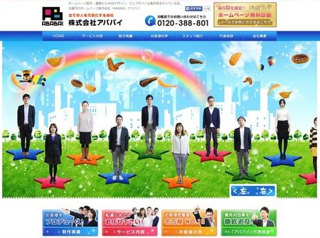 アババイ様 トップ.jpg