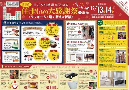 H26住まいの大感謝祭.jpg