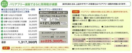 TOTO省エネポイントチラシ(拡大).jpg