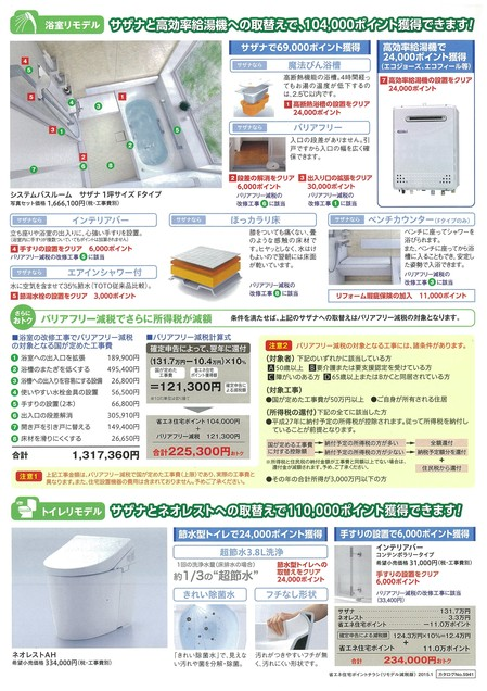 TOTO省エネポイントチラシ.jpg