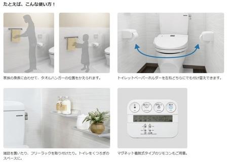 タカラ ホーロー壁 トイレ.jpg