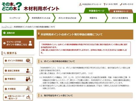 木材利用ポイント(ポイント期限迫るトップ).jpg