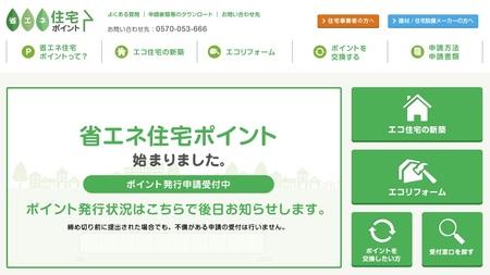 省エネ住宅ポイント制度トップ.jpg