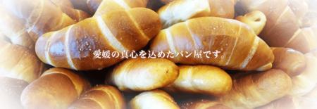 愛媛の真心を込めたパン屋です[1].png