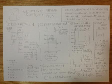 カホンマニュアル(手書き).jpg