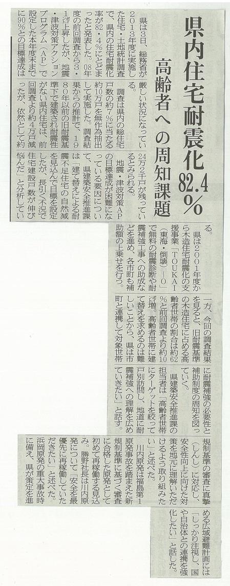県内耐震化率82.4%.jpg
