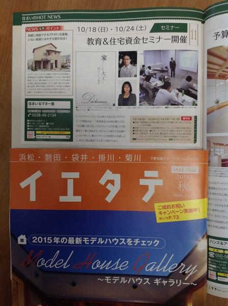 H27秋 イエタテ.jpg