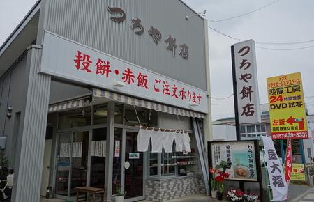 つちや餅店 お店の外観.jpgのサムネイル画像