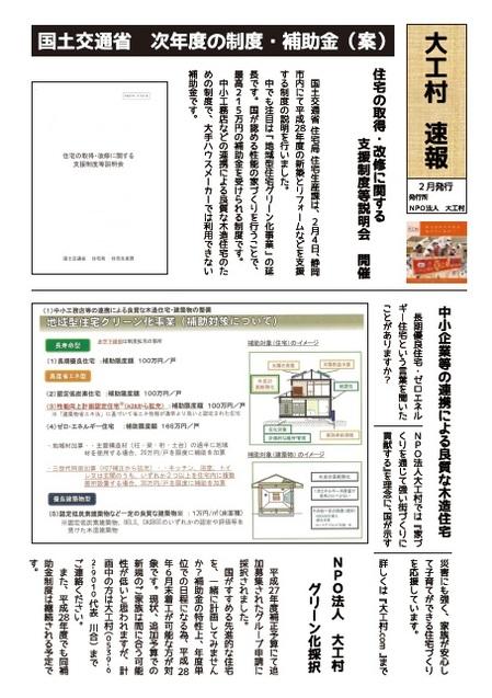 第8号 裏面(グリーン化).jpg