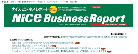 ナイスビジネスレポートH28.4.1発行.jpg