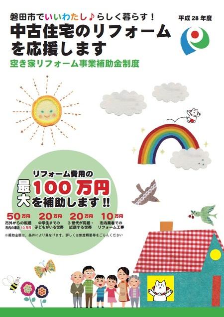 磐田市中古住宅のリフォーム補助金.jpg
