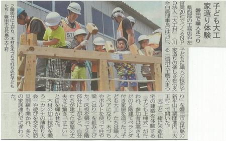 H28 第5回大工職人まつり 静岡新聞(H28.5.15掲載).jpg