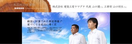 ヤマグチ様 大工村トップ.jpg
