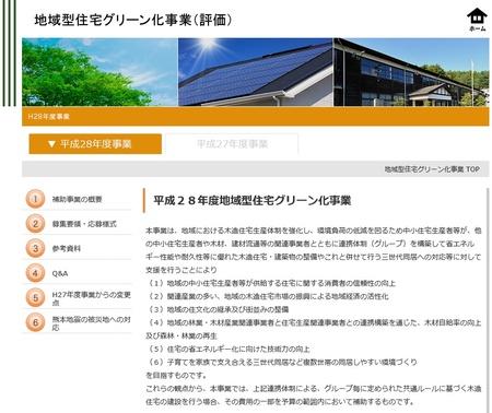 グリーン化H28発表日画面.jpg