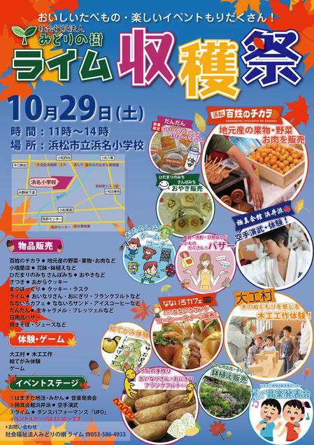 h28ライム収穫祭.jpg