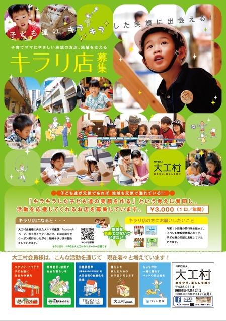 Vol.6(裏面 キラリ店).jpg