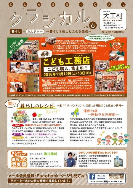Vol.6 こども工務店 ららぽーと磐田.jpg