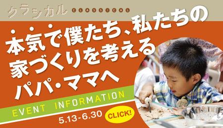 大工村イベントバナー.jpg