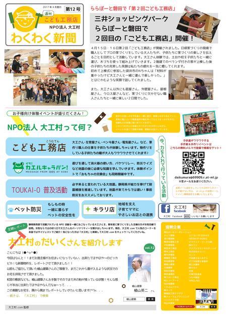 第12号(ららぽ上棟 表.jpg