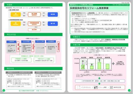長期リフォーム推進事業チラシ (1)_000001.jpg