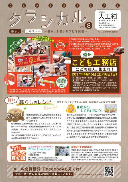 Vol.8表.jpg