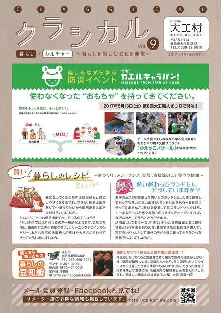 Vol.9表.jpg
