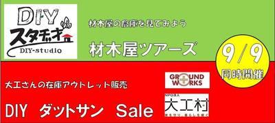 9月9日タイトルロゴ.jpg