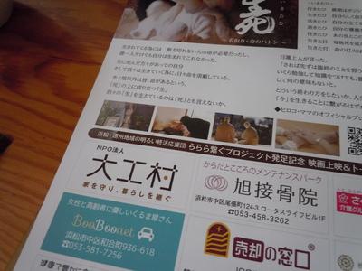 大工村ブログ3.JPG