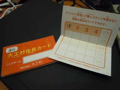 大工村住民カード.JPG