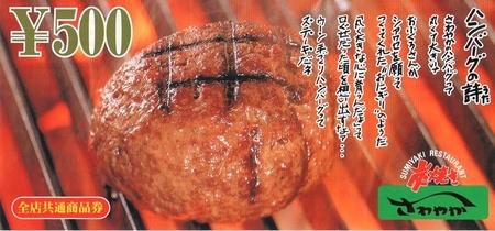 さわやかハンバーグ商品券.jpg