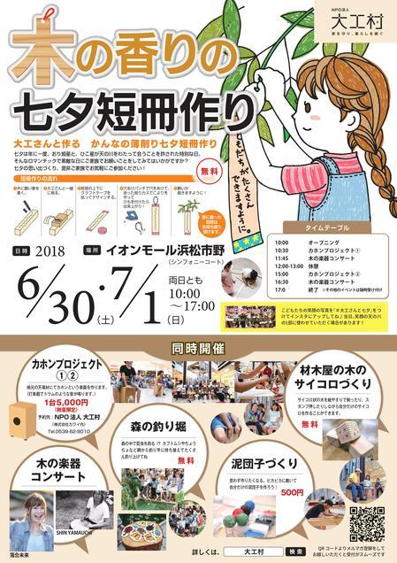 イオンカホンH30完成チラシデータ.jpg