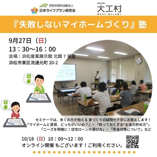 200821-大工村SNS『失敗しないマイホームづくり』塾 (1).jpg