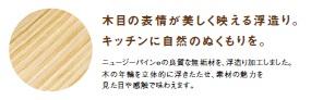 木目の説明.jpg