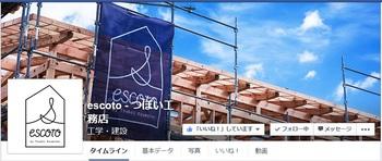 つぼい様 FBページトップ.jpg