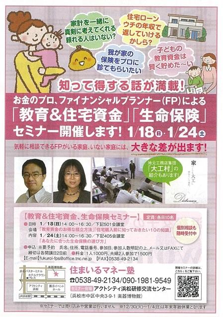 H27.1WOMO(大工村記事).jpg