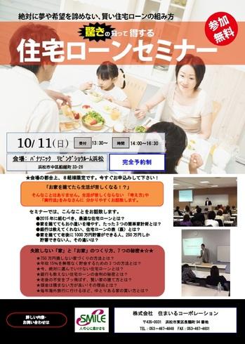 sumairu20151011-1.jpg