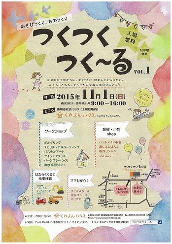 nishiokenntiku20151101-1.jpg