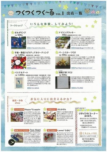 nishiokenntiku20151101-2.jpg